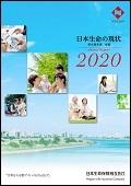 日本生命保険相互会社の正社員の年収、決算売上8兆506億円。